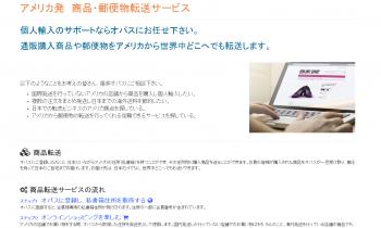 日本語使える転送会社のOpasについて