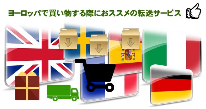 ヨーロッパで買い物する際におススメの転送会社