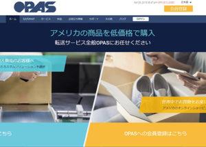 opas(オパス)の特長と各プラン・会社の詳細や評判