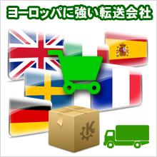 ヨーロッパに強い転送サービスの会社