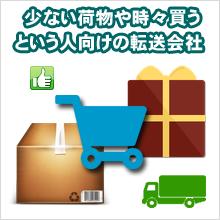 少ない荷物、時々海外ショッピングをするという人向けの転送サービス会社